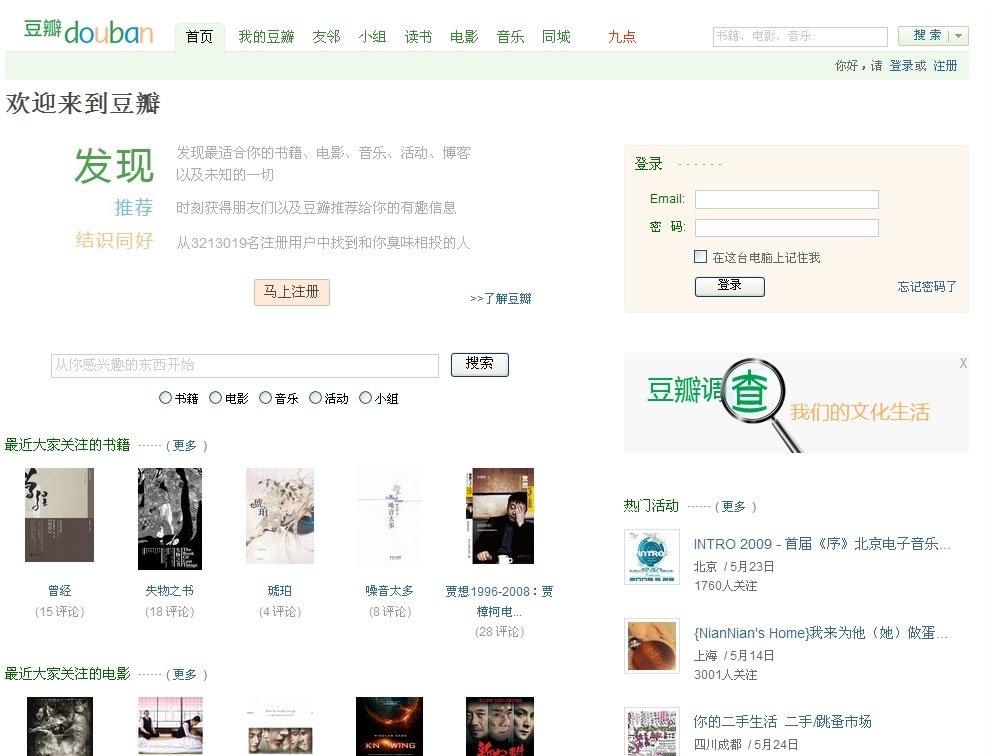 littleredbook_dot_cn_douban_homepage1